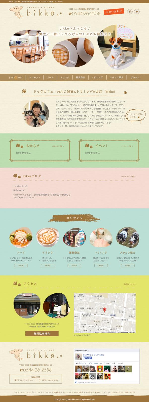 bikke(ビッケ)|富士宮市大宮町のドッグカフェ【カフェ・雑貨・トリミング】